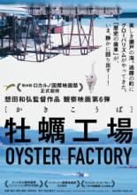 oyster-factory-film-poster.jpg